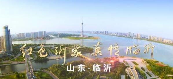 山東臨沂城市xing)蝸笮 pian)登錄(lu)央視1套13套頻道