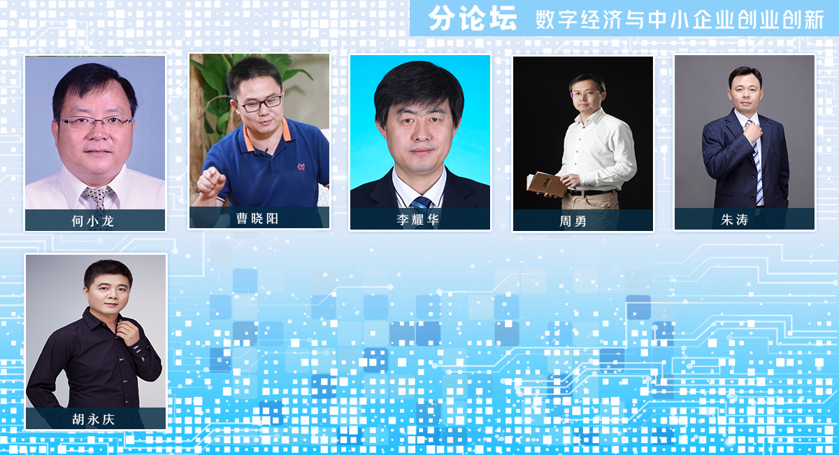 数字经济与中小企业创业创新分论坛嘉宾