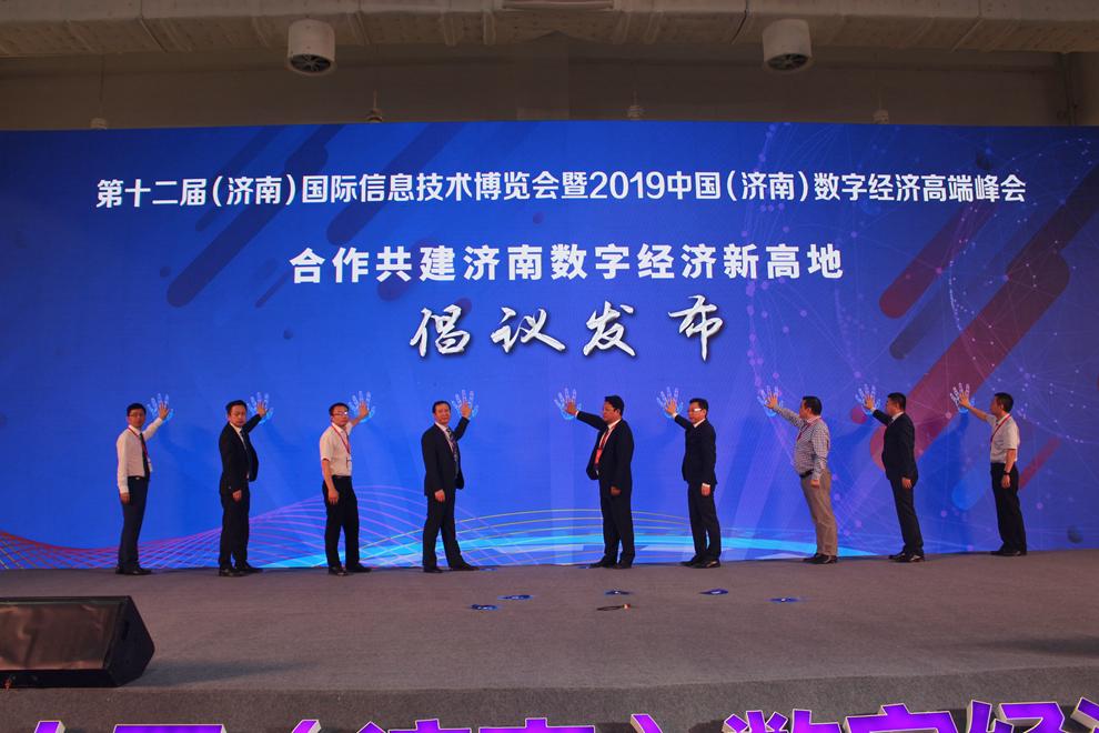 《合作共建济南数字经济新高地倡议书》发布