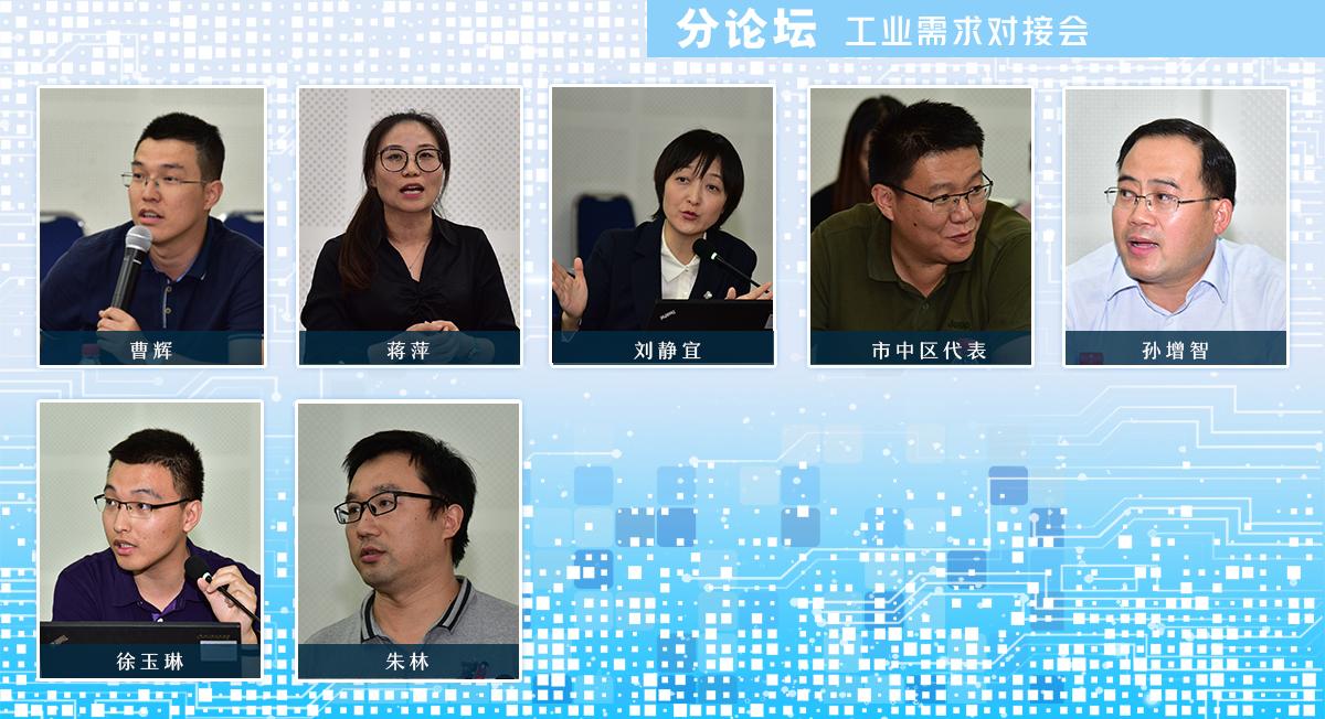 分论坛:工业需求对接会