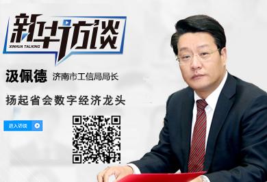 济南市工信局局长汲佩德:扬起省会数字经济龙头