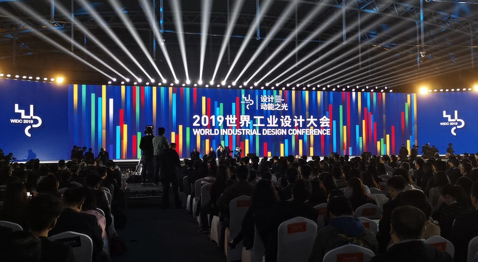 直播回顾|2019世界工业设计大会开幕式及主旨演讲峰会