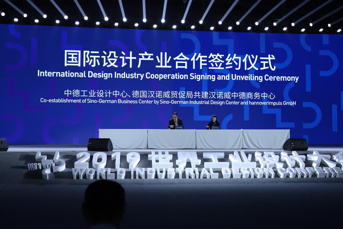 国际设计产业合作签约仪式
