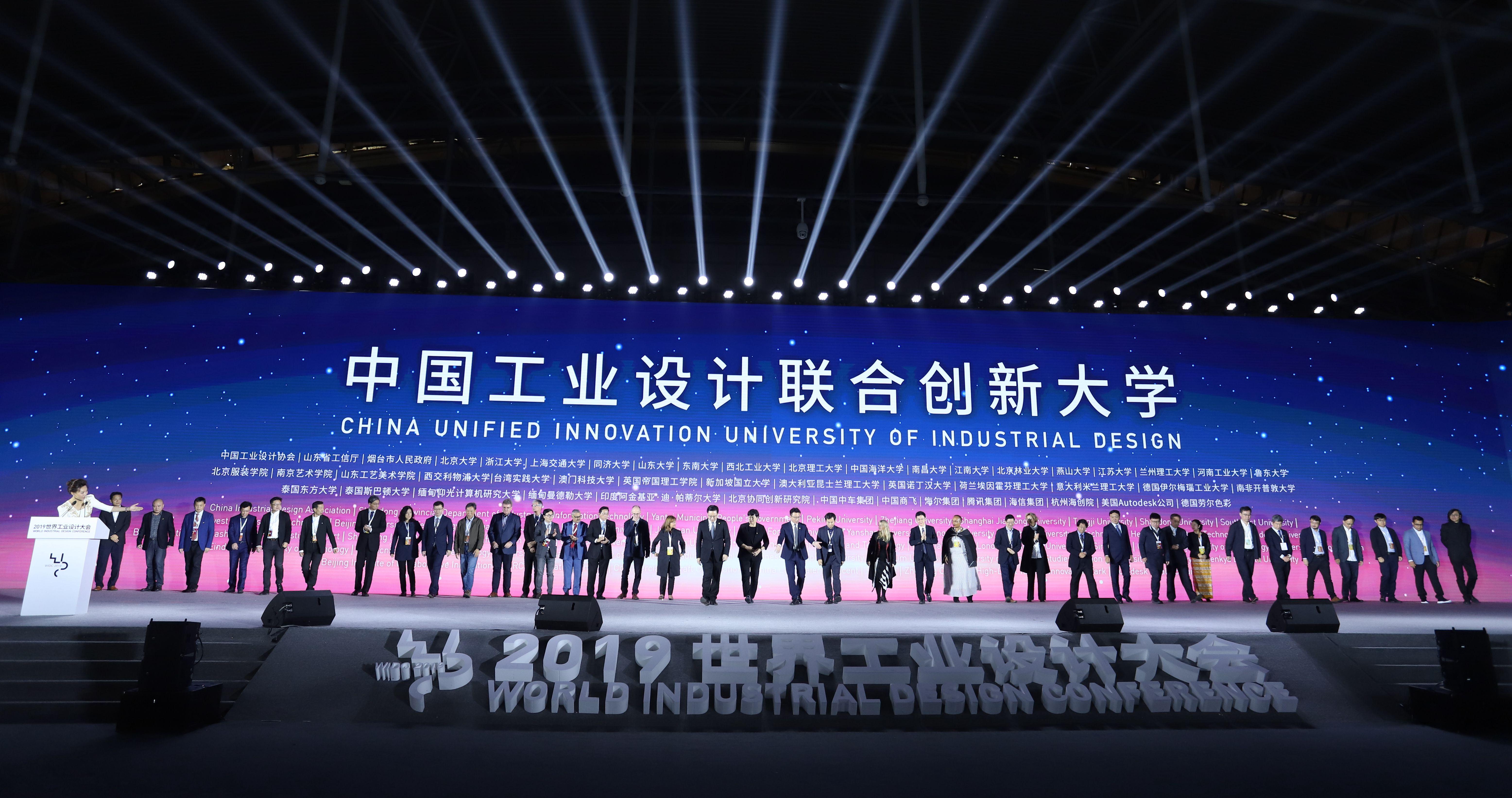 中国工业设计联合创新大学