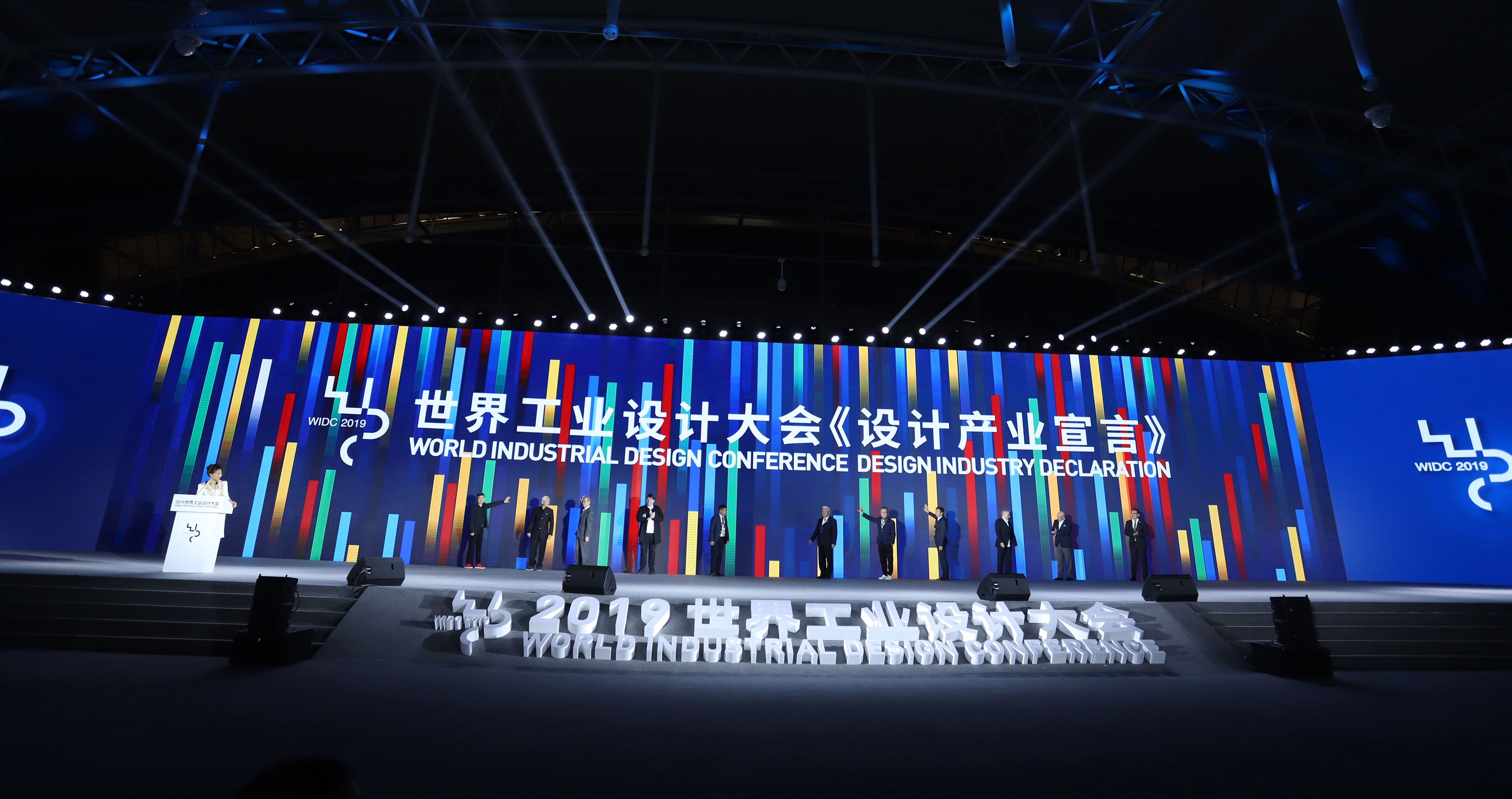 世界工业设计大会《设计产业宣言》