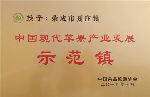 """榮(rong)成夏莊(zhuang)獲評""""中國現代隻果產業發展示範鎮(zhen)"""""""