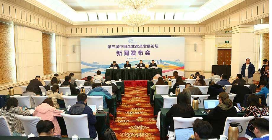 第三届中国企业改革发展论坛开启倒计时