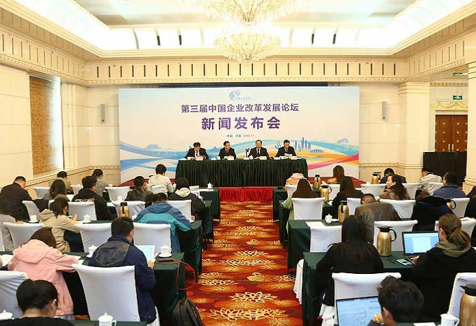 第三届中国企业改革发展论坛聚焦高质量发展