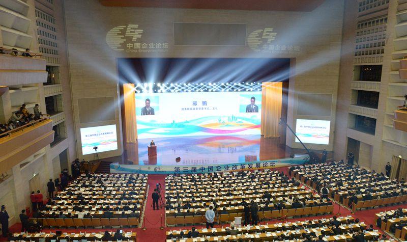 第三届中国企业改革发展论坛在济南开幕