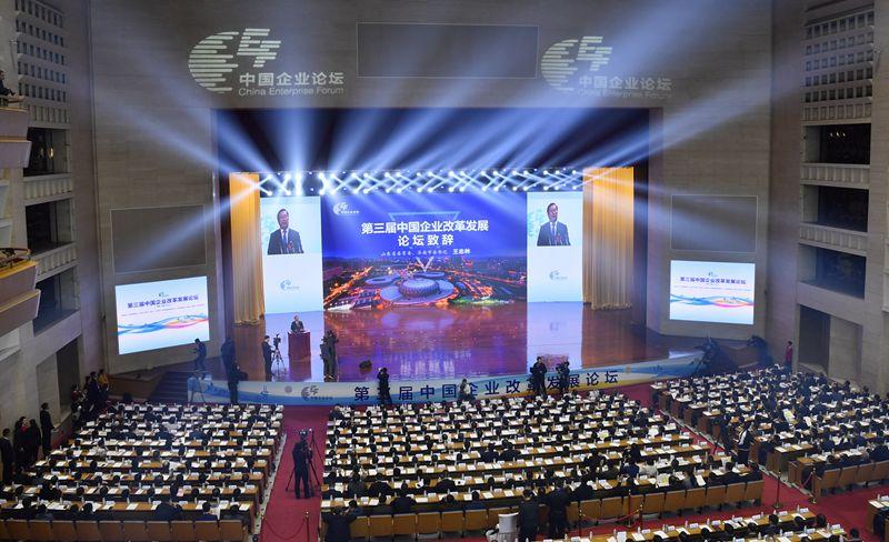 第三届中国企业改革发展论坛开幕