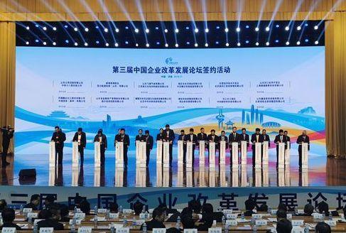 中国企业改革发展论坛签约现场