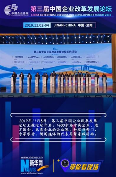 动海报|第三届中国企业改革发展论坛开幕