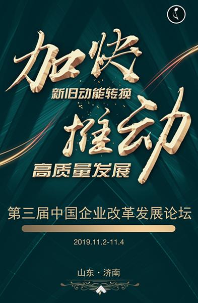 H5|第三届中国企业改革发展论坛