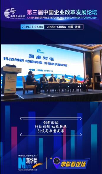 动海报|第三届中国企业改革发展论坛平行论坛
