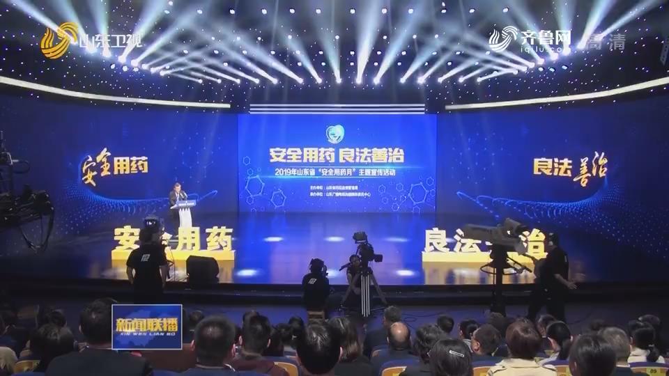 視頻2019年(nian)山東省安全用藥月主題活(huo)動舉(ju)行