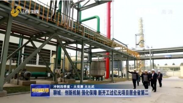 聊城(cheng)創新機制強化保障 新開工過億項目居全省第二