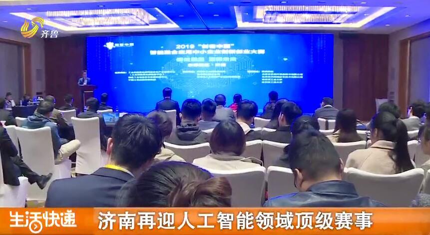 视频|济南再迎人工智能领域顶级赛事