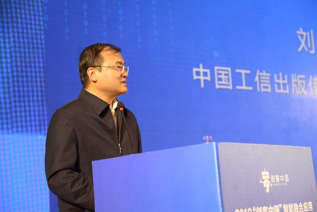中国工信出版传媒集团总经理助理刘华鲁宣布开场