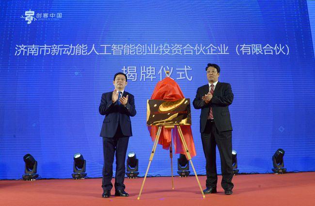 济南市新动能人工智能创业投资合伙企业(有限合伙)揭牌