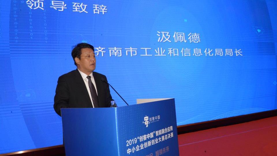 济南市工业和信息化局局长汲佩德在颁奖典礼上致辞