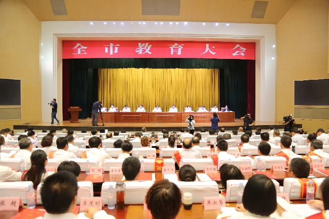 济南市教育大会召开