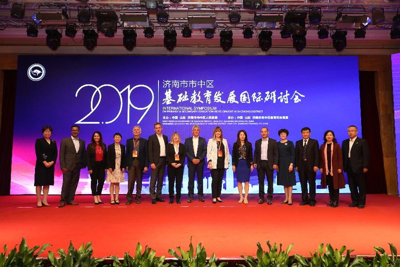 基础教育发展国际研讨会举办