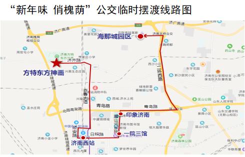 """""""新年味 俏槐(huai)蔭(yin)""""公交臨時擺(bai)渡線路開通"""