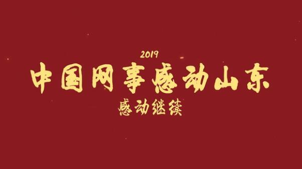 """""""中國網事·感動山東(dong)2019""""即將揭幕!靜(jing)候感動的(de)溫度"""