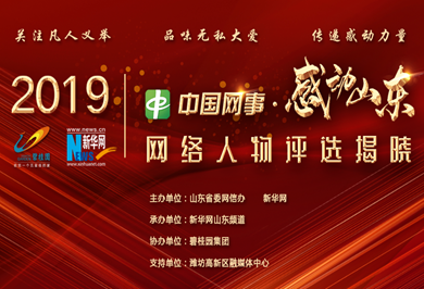 """""""中(zhong)國(guo)網(wang)事·感動山東2019""""年(nian)度網(wang)絡人物評選頒獎典禮"""