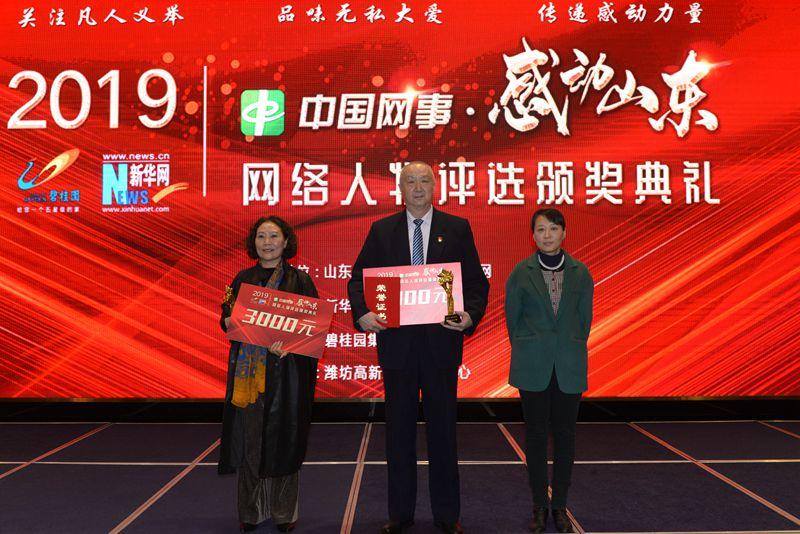 新(xin)華網山東(dong)分(fen)公司副總經理雒宸為獲獎人物頒獎