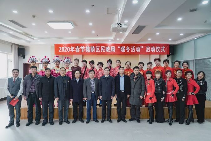 濟(ji)南市槐(huai)蔭(yin)區民政局開展2020春節暖(nuan)冬(dong)活(huo)動