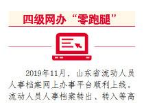 """山(shan)東︰七百(bai)萬(wan)流動人員(yuan)人事檔(dang)案(an)辦理(li)""""零跑腿"""""""