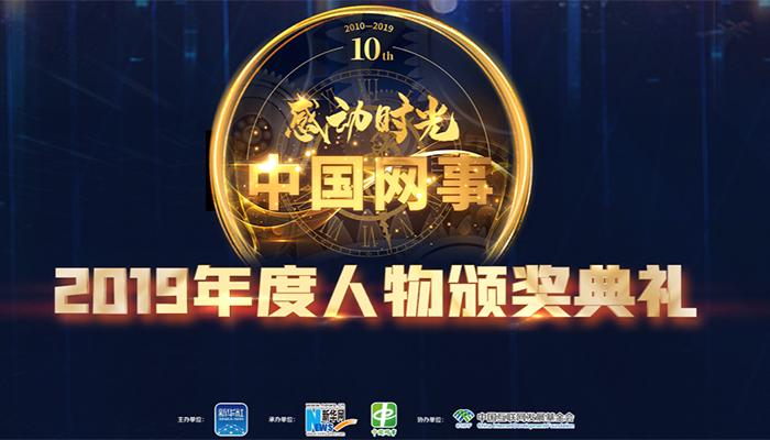 """""""中(zhong)國網事·感(gan)動2019""""年度人物頒獎典(dian)禮(li)"""