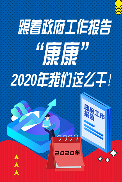 """跟著政府工作報告""""康(kang)康(kang)""""2020年我(wo)們這(zhe)麼干!"""