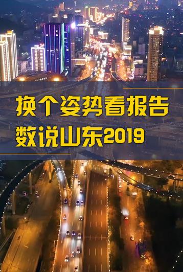 換個姿勢看報告(gao) 數說山東2019