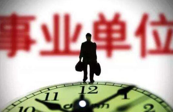 今年山東省屬(shu)事業單位初級綜合類崗位招聘811人(ren)