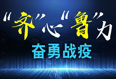 """""""齊""""心""""魯""""力 奮勇戰疫"""