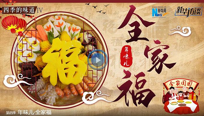 四(si)季的(de)味道·全(quan)家福(fu)