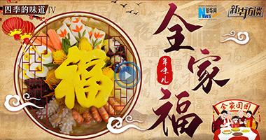 四季(ji)的味道(dao)·全家(jia)福