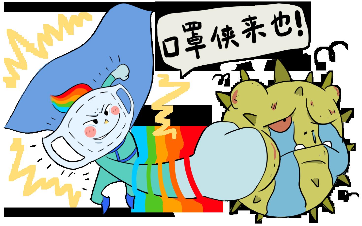 """科學防疫跟我學——""""口罩俠(xia)""""來了!"""