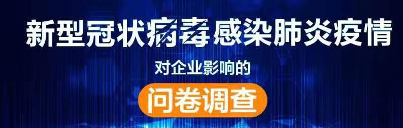 新lu)詵窩滓 槎雲qi)業影響(xiang)調查(cha)