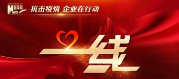 敏捷集團第三批抗疫醫療物資運(yun)往黃岡