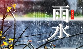【雨水】世間的美好始終和我們環環相扣