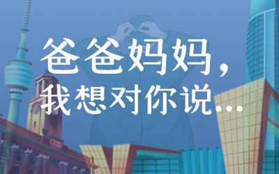 【新華網連線湖北】爸爸媽媽,我想對你說……