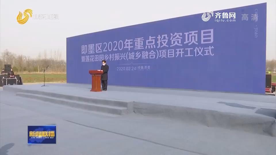 青(qing)島即墨(mo)區53個重(zhong)點(dian)投資項目集中開復工