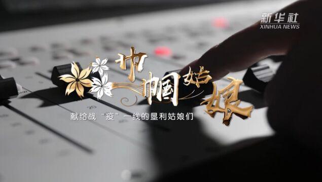 """山東:MV《巾幗姑娘》向戰""""疫""""一線的""""她們""""致敬"""