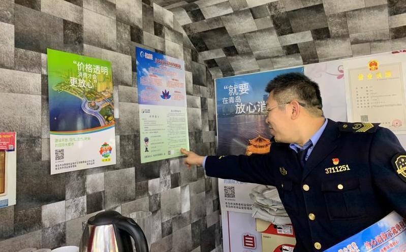 青岛市市场监督管理局着力打造安全放心消费环境