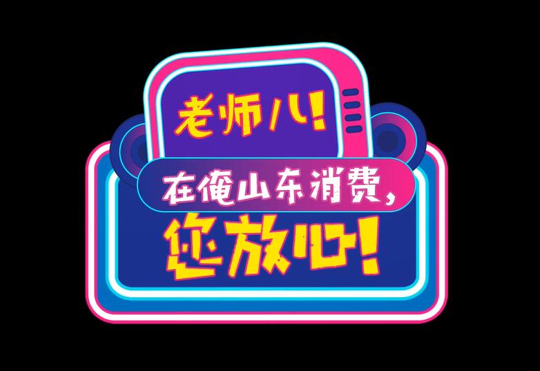 【漫話齊魯】老師兒!在俺山東消費,您放心!