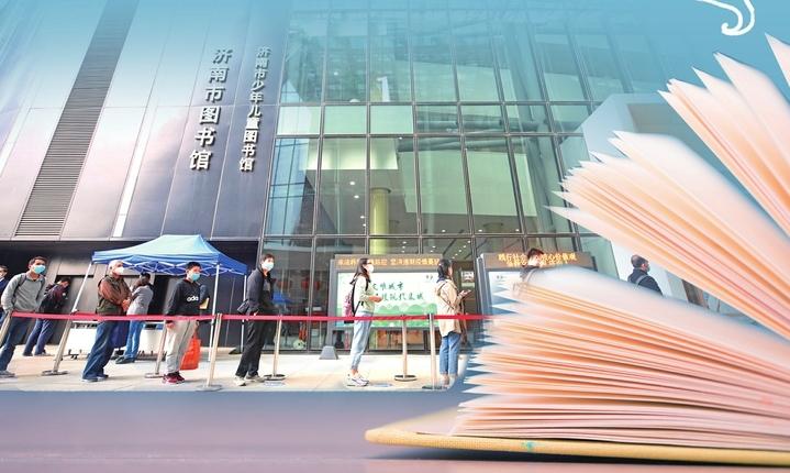 濟南市圖開放第一天迎來1662名讀者