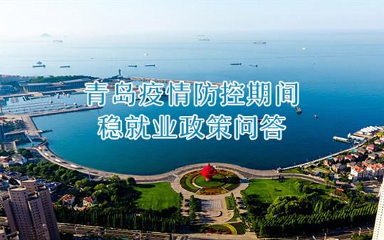 青島疫情防控期間穩就業政策問答來了!